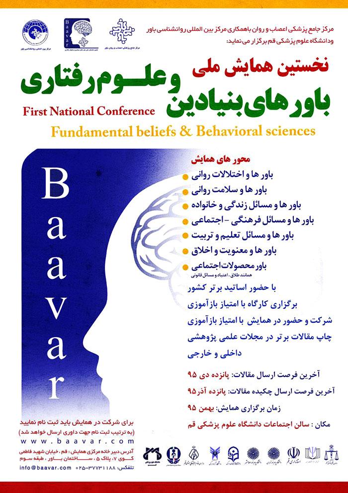نخستین همایش ملی باورهای بنیادین و علوم رفتارینخستین همایش ملی باورهای بنیادین و علوم رفتاری