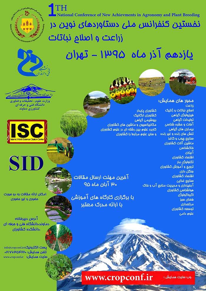 نخستین کنفرانس ملی دستاوردهای نوین در زراعت و اصلاح نباتاتنخستین کنفرانس ملی دستاوردهای نوین در زراعت و اصلاح نباتات