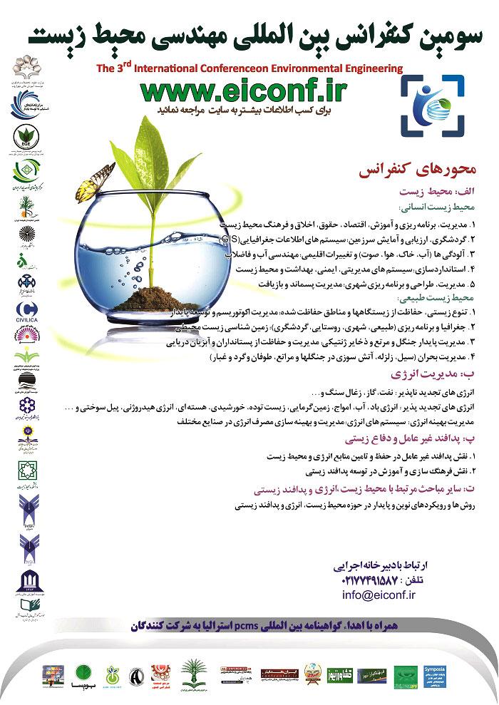 سومین کنفرانس بین المللی مهندسی محیط زیستسومین کنفرانس بین المللی مهندسی محیط زیست