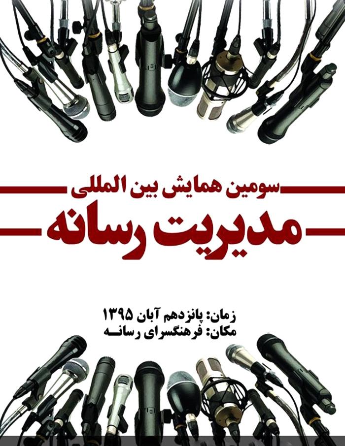 سومین همایش بینالمللی مدیریت رسانه
