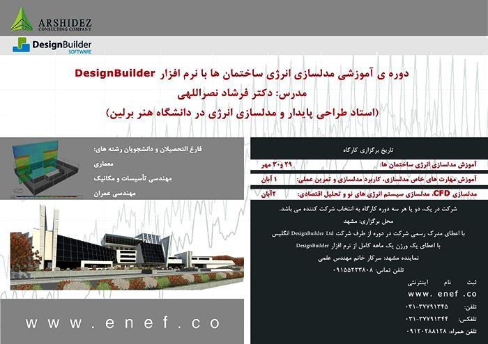 دوره آموزشی مدلسازی انرژی ساختمان ها با نرم افزار دیزاین بیلدردوره آموزشی مدلسازی انرژی ساختمان ها با نرم افزار دیزاین بیلدر