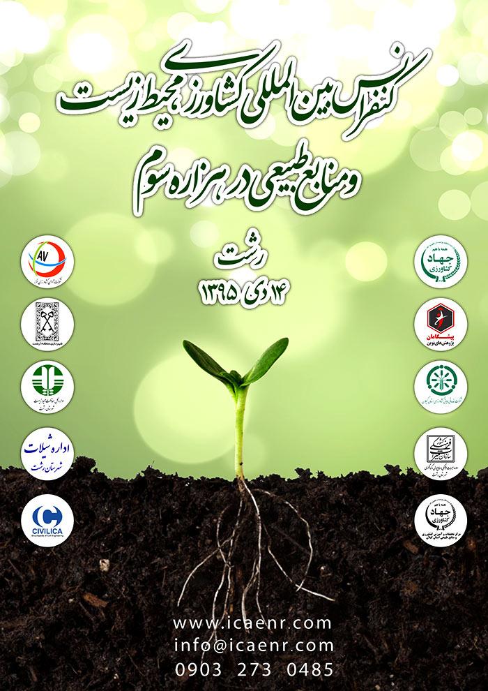 کنفرانس بین المللی کشاورزی، محیط زیست و منابع طبیعی در هزاره سومکنفرانس بین المللی کشاورزی، محیط زیست و منابع طبیعی در هزاره سوم