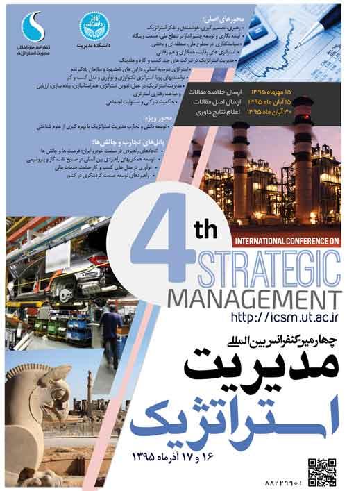 چهارمین کنفرانس بین المللی مدیریت استراتژیکچهارمین کنفرانس بین المللی مدیریت استراتژیک