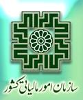 دهمین همایش سیاست های مالی و مالیاتی ایراندهمین همایش سیاست های مالی و مالیاتی ایران