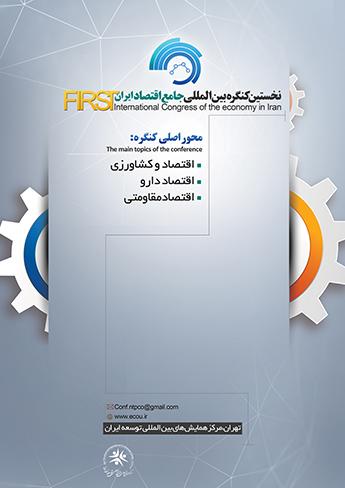 نخستین همایش بین المللی جامع اقتصاد ایراننخستین همایش بین المللی جامع اقتصاد ایران