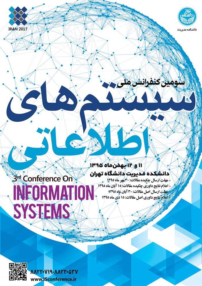 سومین کنفرانس ملی سیستم های اطلاعاتیسومین کنفرانس ملی سیستم های اطلاعاتی