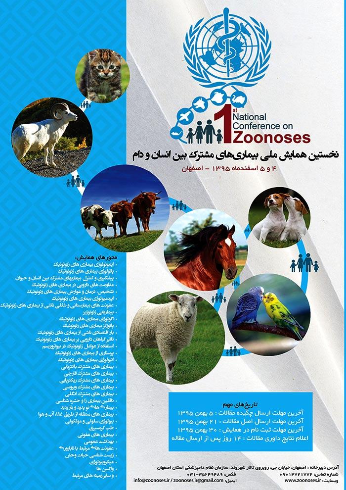 همایش ملی بیماری های مشترک بین انسان و دام