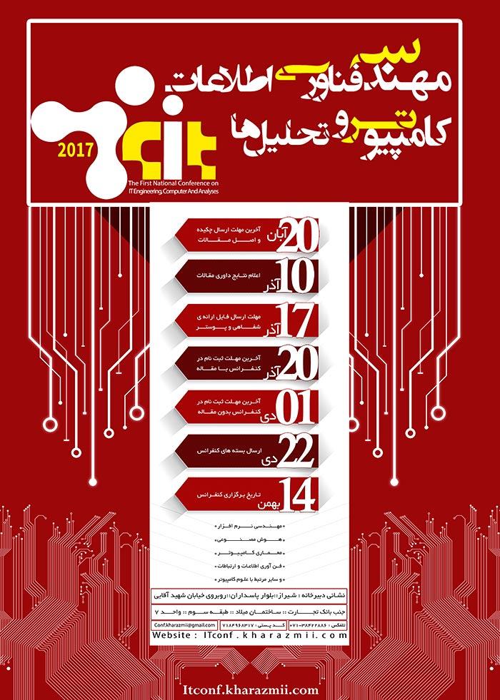 اولین کنفرانس ملی مهندسی فناوری اطلاعات ، کامپیوتر و تحلیل هااولین کنفرانس ملی مهندسی فناوری اطلاعات ، کامپیوتر و تحلیل ها
