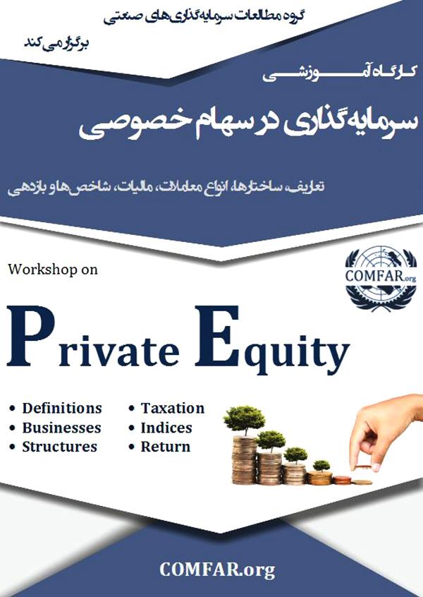 (Private Equyit)دوره آموزشی سرمایه گذاری در سهام خصوصی