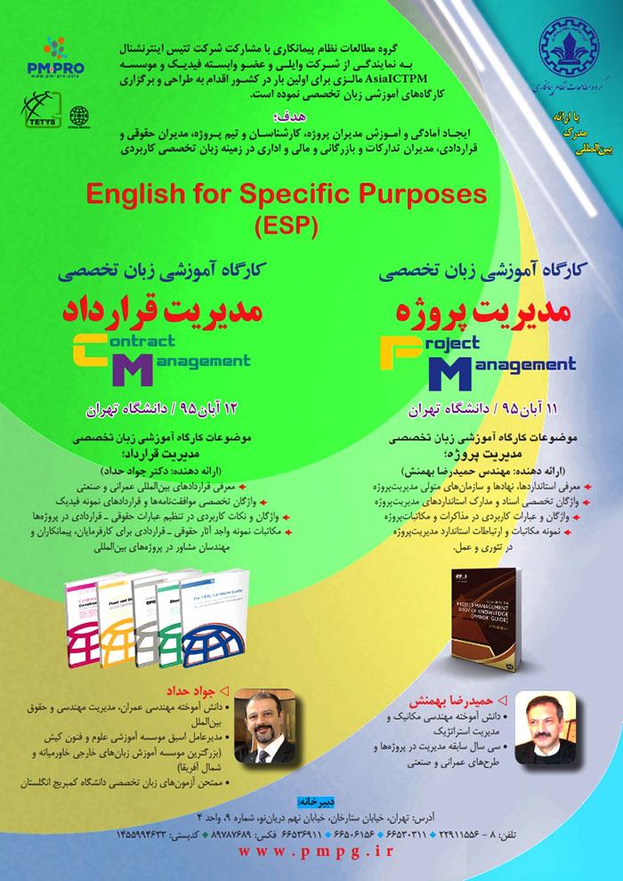 کارگاه آموزشی زبان تخصصی مدیریت پروژه و مدیریت قراردادکارگاه آموزشی زبان تخصصی مدیریت پروژه و مدیریت قرارداد