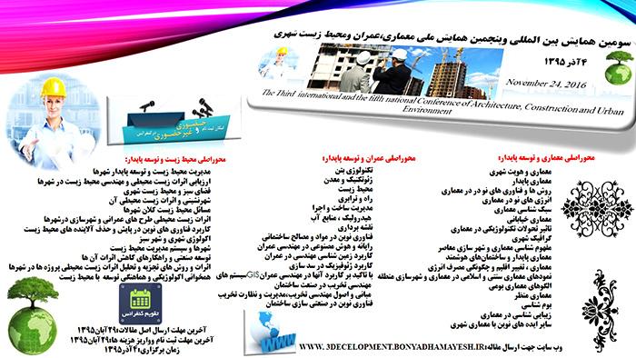 سومین همایش بین المللی و پنجمین همایش ملی معماری،عمران و محیط زیست شهری