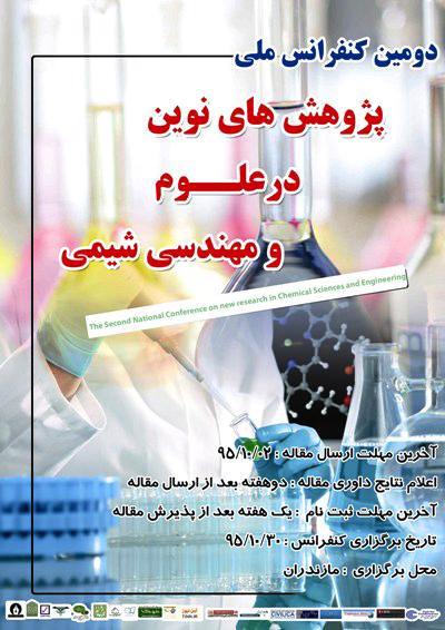 دومین کنفرانس ملی پژوهش های نوین در علوم و مهندسی شیمی