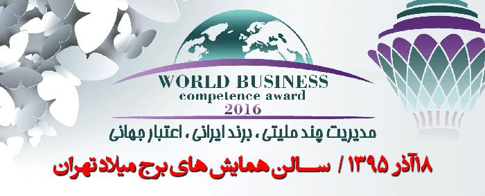 سمینار مدیریت چندملیتی، برند ایرانی، اعتبار جهانیسمینار مدیریت چندملیتی، برند ایرانی، اعتبار جهانی