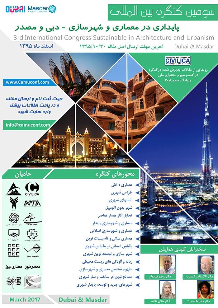 سومین کنگره بین المللی پایداری در معماری و شهرسازیسومین کنگره بین المللی پایداری در معماری و شهرسازی