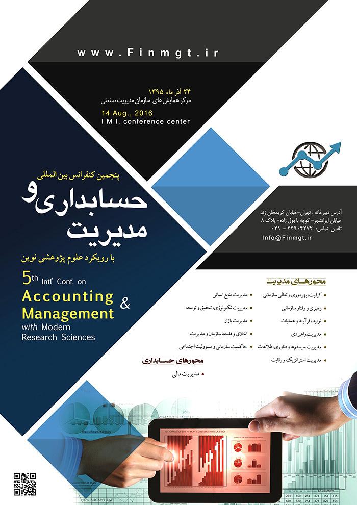 پنجمین کنفرانس بین المللی حسابداری و مدیریت