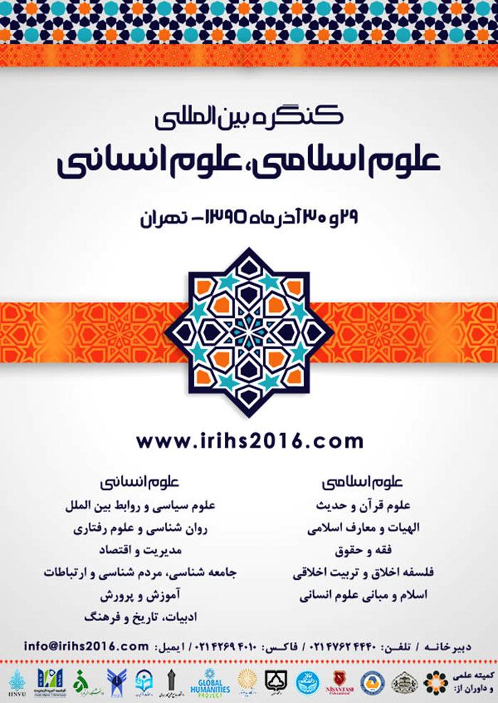 کنگره بین المللی علوم اسلامی، علوم انسانیکنگره بین المللی علوم اسلامی، علوم انسانی