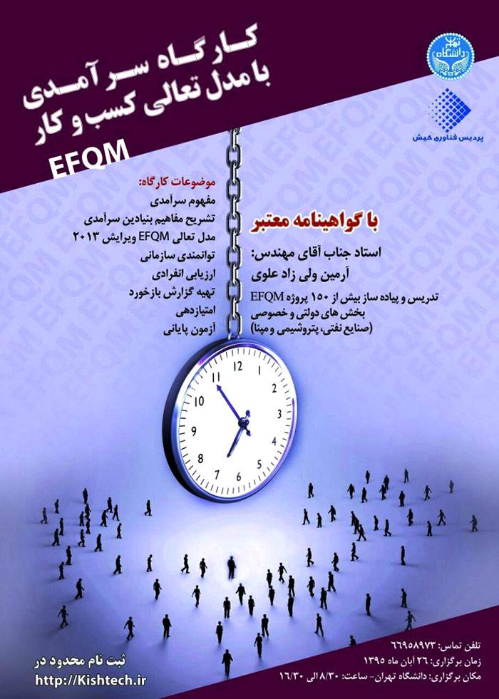 کارگاه سرآمدی با مدل تعالی کسب و کار EFQMکارگاه سرآمدی با مدل تعالی کسب و کار EFQM