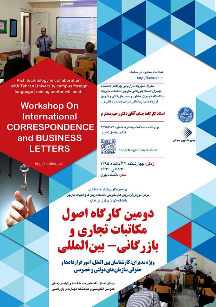 کارگاه اصول مکاتبات تجاری و بازرگانی بین المللیکارگاه اصول مکاتبات تجاری و بازرگانی بین المللی