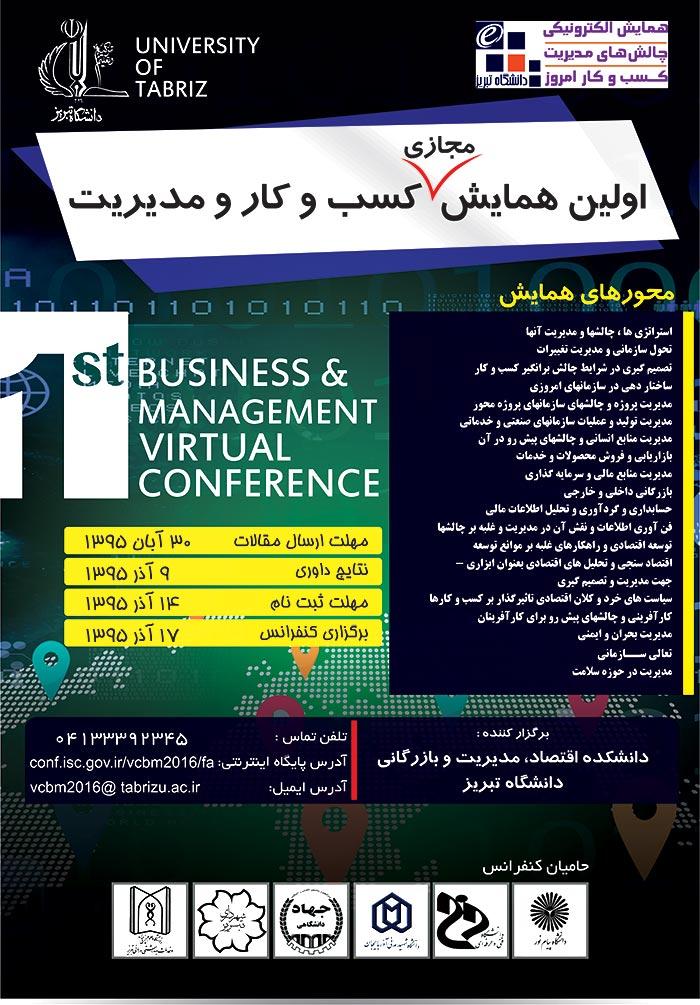 اولین همایش مجازی مدیریت و کسبوکار