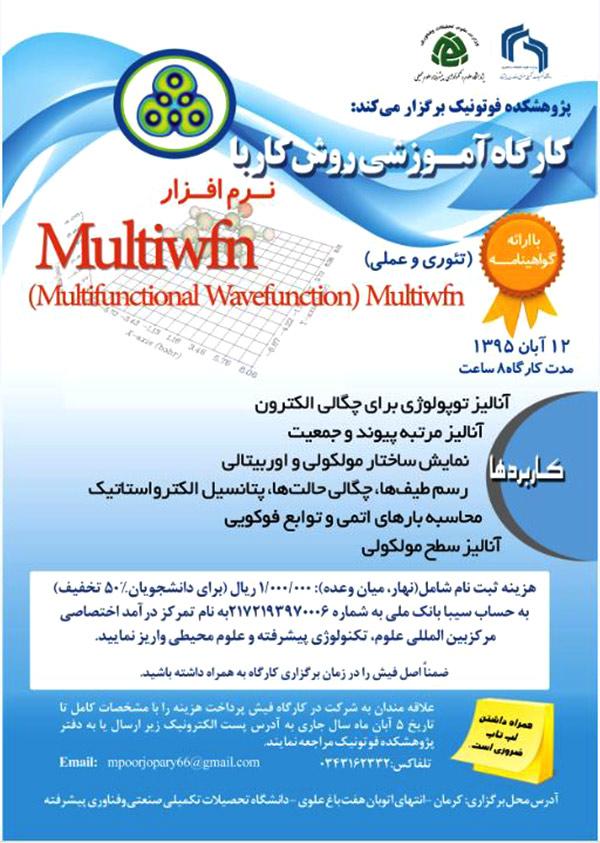 کارگاه آمـوزشی روش کار با نرم افزار Multiwfnکارگاه آمـوزشی روش کار با نرم افزار Multiwfn