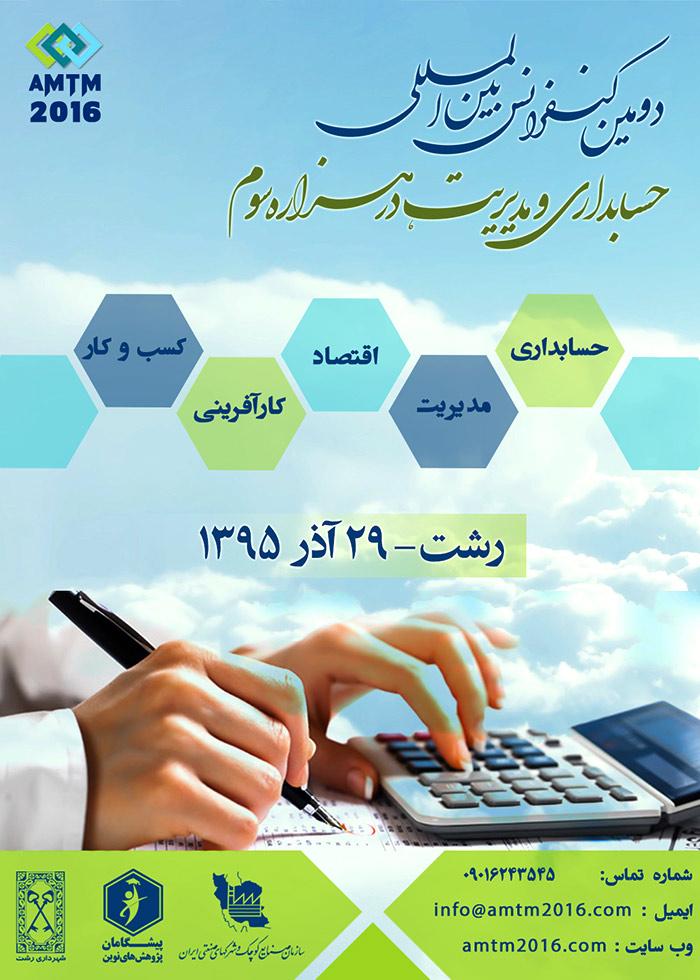 دومین کنفرانس بین المللی حسابداری و مدیریت در هزاره سومدومین کنفرانس بین المللی حسابداری و مدیریت در هزاره سوم