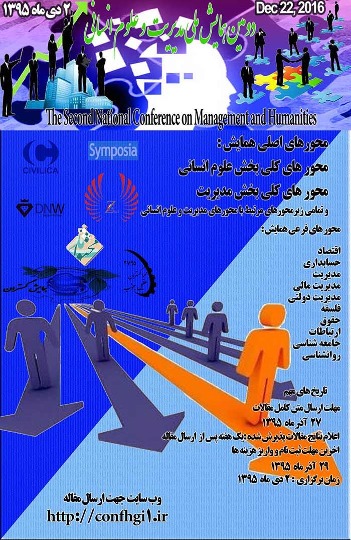 دومین همایش ملی مدیریت و علوم انسانیدومین همایش ملی مدیریت و علوم انسانی