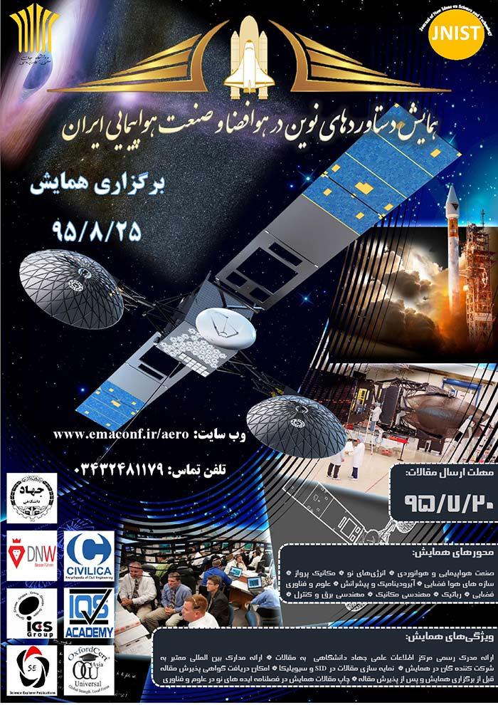 همایش ملی دستاوردهای نوین در هوافضا و صنعت هواپیمایی ایرانهمایش ملی دستاوردهای نوین در هوافضا و صنعت هواپیمایی ایران