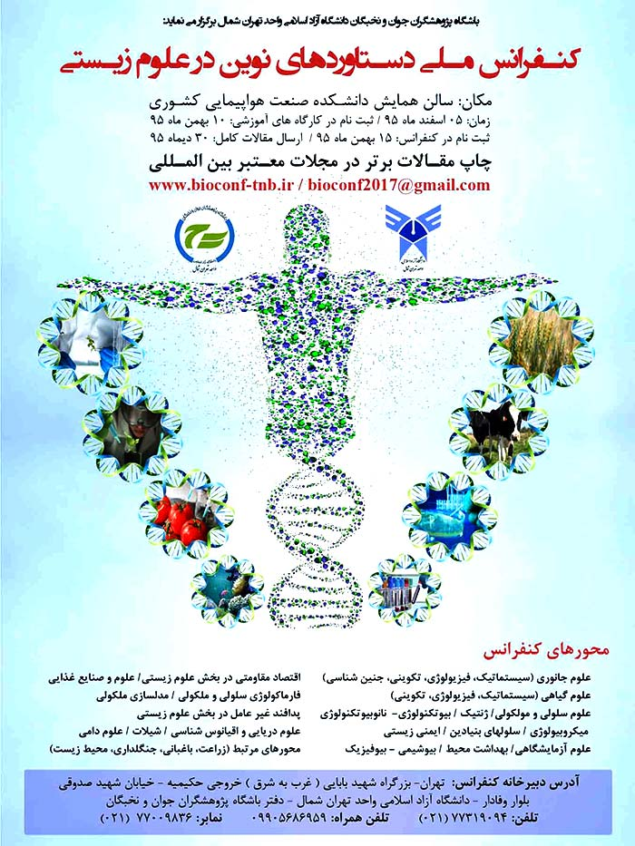کنفرانس ملی دستاوردهای نوین در علوم زیستیکنفرانس ملی دستاوردهای نوین در علوم زیستی