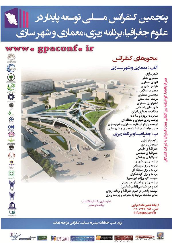 پنجمین کنفرانس ملی توسعه پایدار در علوم جغرافیا،برنامه ریزی معماری و شهر سازی