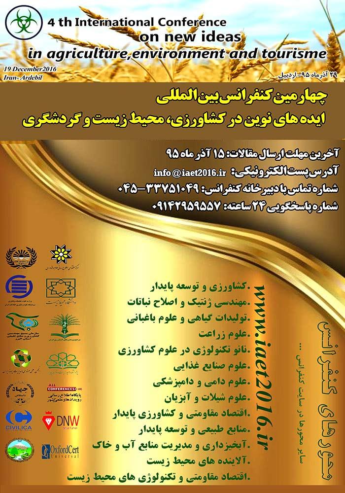 چهارمین کنفرانس بین المللی ایده های نوین در کشاورزی، محیط زیست و گردشگری