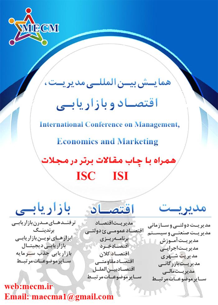 همایش بین المللی مدیریت، اقتصاد و بازاریابیهمایش بین المللی مدیریت، اقتصاد و بازاریابی