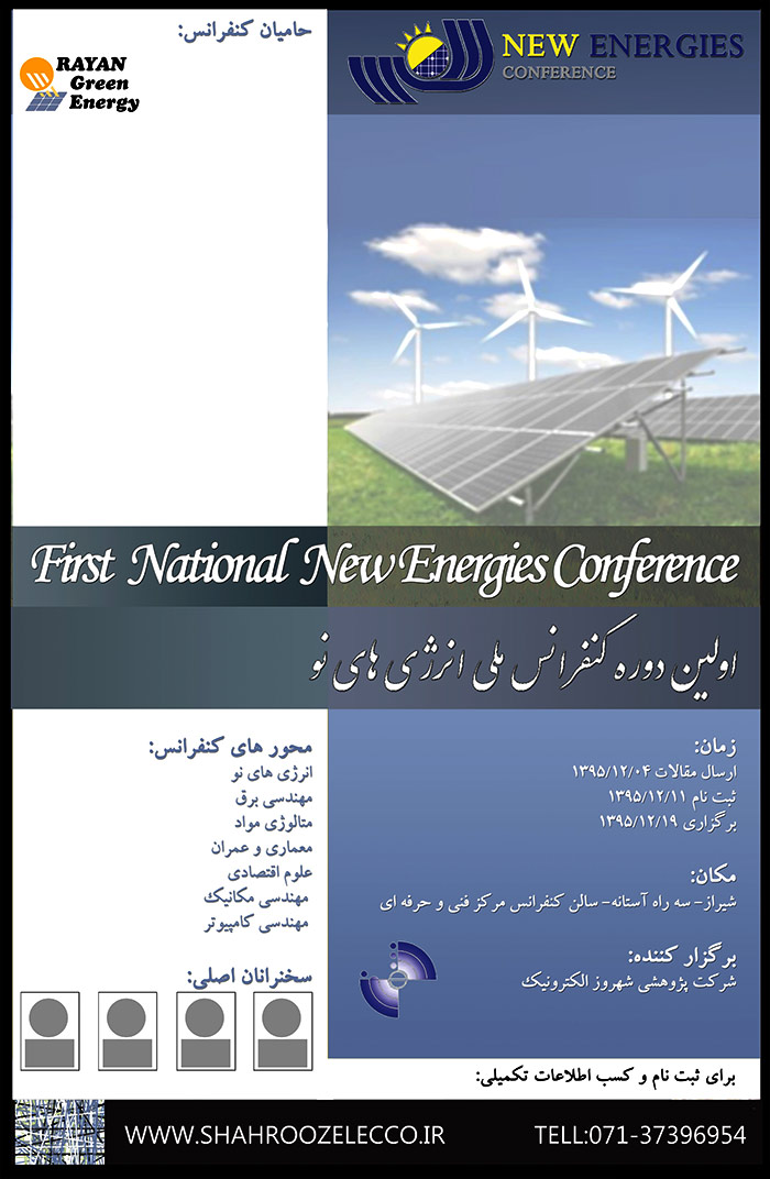 کنفرانس ملی انرژی های نو کنفرانس ملی انرژی های نو postere 492006
