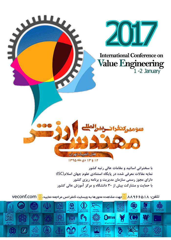 سومین کنفرانس بین المللی مهندسی ارزشسومین کنفرانس بین المللی مهندسی ارزش