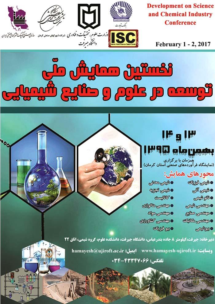 نخستین همایش ملی توسعه در علوم و صنایع شیمیایی