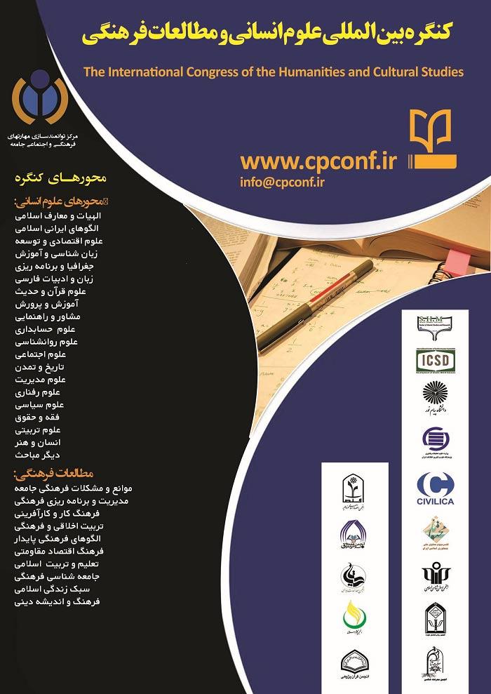 کنگره بین المللی علوم انسانی و مطالعات فرهنگی