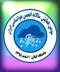 سومین همایش ملی هواشناسیسومین همایش ملی هواشناسی