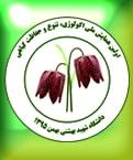 نخستین همایش ملی اکولوژی، تنوع و حفاظت گیاهینخستین همایش ملی اکولوژی، تنوع و حفاظت گیاهی