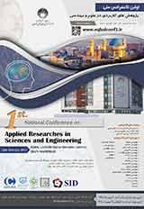 اولین کنفرانس ملی پژوهش های کاربردی درعلوم و مهندسی