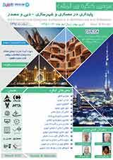 سومین کنگره بین المللی پایداری در معماری و شهرسازی - دبی و مصدرسومین کنگره بین المللی پایداری در معماری و شهرسازی – دبی و مصدر