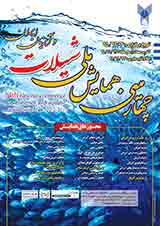 Poster of 4th National Conference on Fisheries and Aquatic animals in Iran چهارمین همایش ملی شیلات و آبزیان ایران