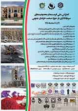 Poster of The first national conference on investment opportunities and constraints in the area of ??South Khorasan industry