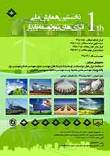 Poster of The first National Conference on Renewable Energy and Sustainable Development