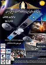 همایش دستاوردهای نوین در هوافضا و صنعت هواپیمایی ایران
