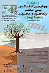 چهارمین کنفرانس برنامه ریزی و مدیریت محیط زیست