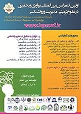 اولین کنفرانس  بین المللی نوآوری و تحقیق در علوم تربیتی، مدیریت و روانشناسی