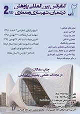 دومین کنفرانس بین المللی مهندسی شهرسازی، عمران و معماری
