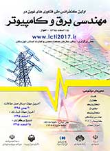 Poster of The National Conference on Novel Technologies in Electrical and Computer Engineering