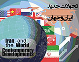 Poster of 12th International Virtual Conference on Contemporary Developments of Iran and the World