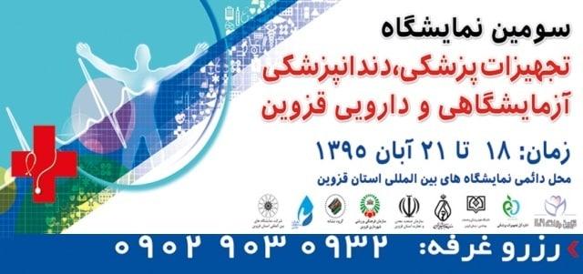 https://arshadsara.ir/wp-content/uploads/2016/11/Iran20helth209520-20Copy.jpg سومین نمایشگاه تجهیزات پزشکی، دندانپزشکی، آزمایشگاهی و دارویی قزوین