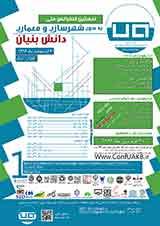 نخستین کنفرانس ملی به سوی شهرسازی و معماری دانش بنیاننخستین کنفرانس ملی به سوی شهرسازی و معماری دانش بنیان